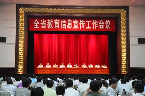 组图:全省教育信息宣传工作会议